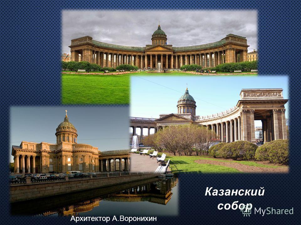 Казанский собор Архитектор А.Воронихин