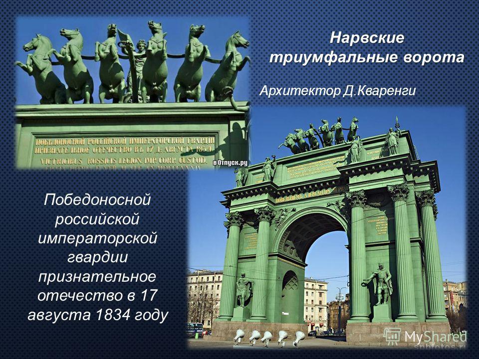 Победоносной российской императорской гвардии признательное отечество в 17 августа 1834 году Нарвские триумфальные ворота Архитектор Д.Кваренги
