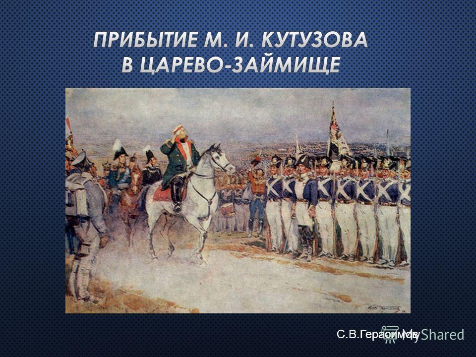 С.В.Герасимов