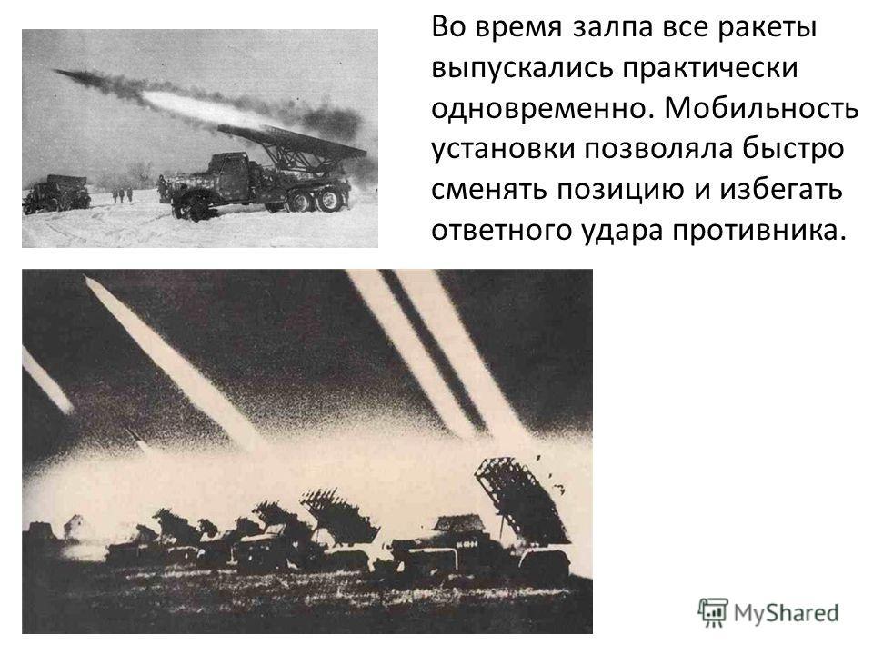 Во время залпа все ракеты выпускались практически одновременно. Мобильность установки позволяла быстро сменять позицию и избегать ответного удара противника.