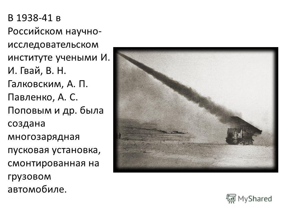 В 1938 41 в российском научно