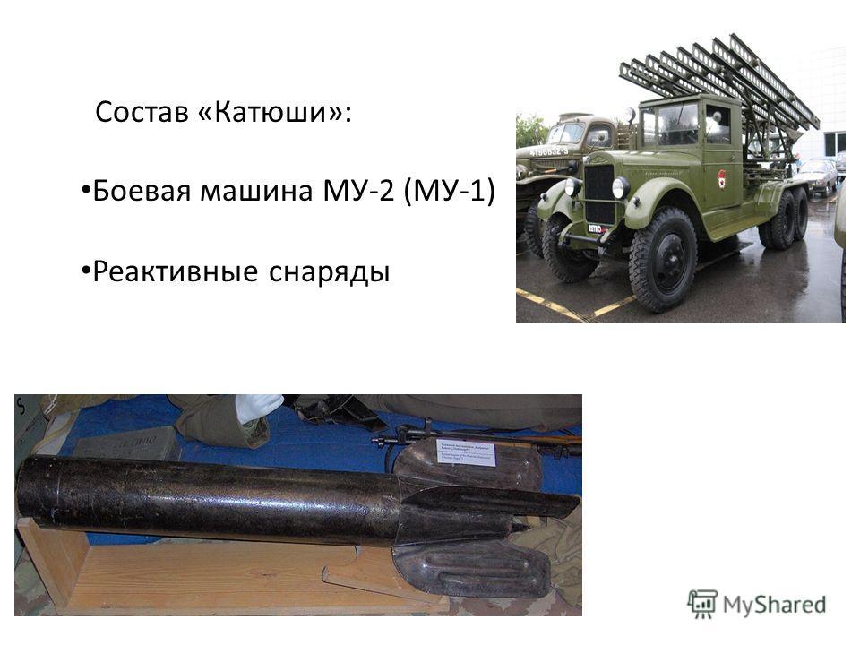 Состав «Катюши»: Боевая машина МУ-2 (МУ-1) Реактивные снаряды