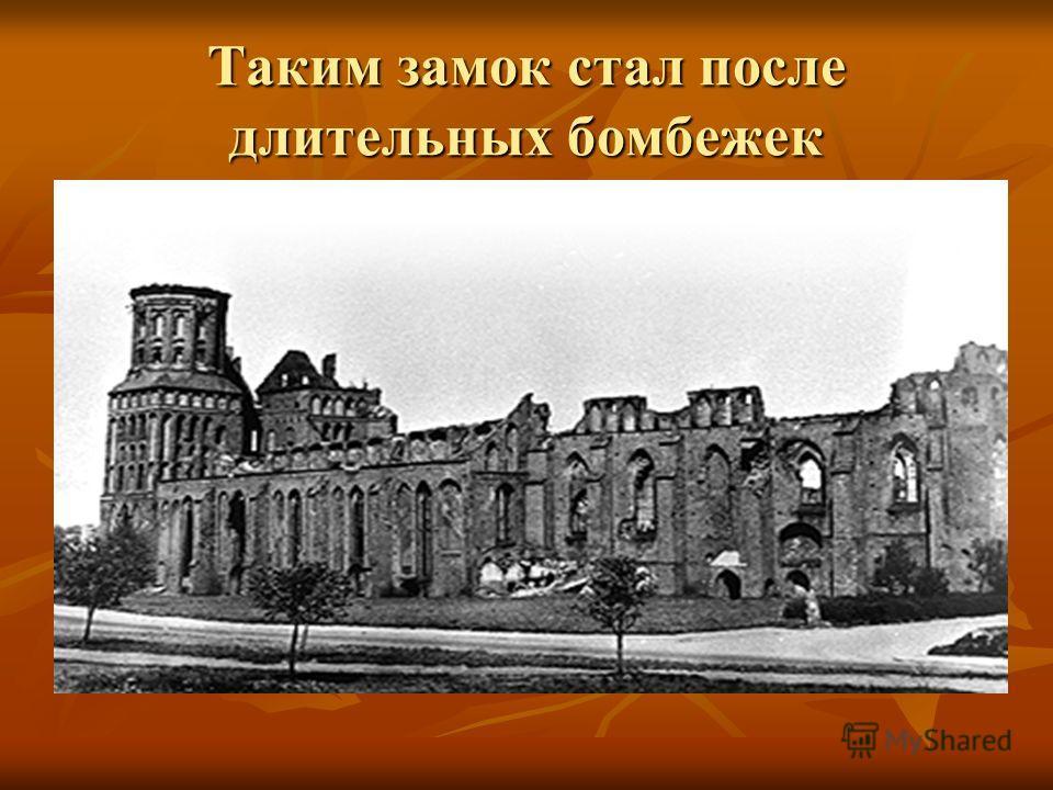 Таким замок стал после длительных бомбежек