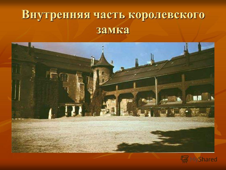Внутренняя часть королевского замка