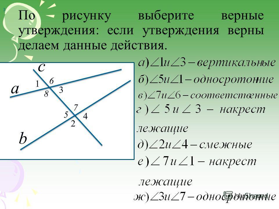 По рисунку выберите верные утверждения: если утверждения верны делаем данные действия. a b с 6 1 8 3 5 2 7 4 3