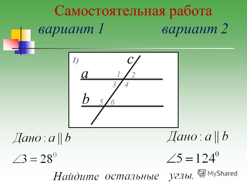 Самостоятельная работа вариант 1вариант 2 a b c 6 3 1) 1 4 2 5