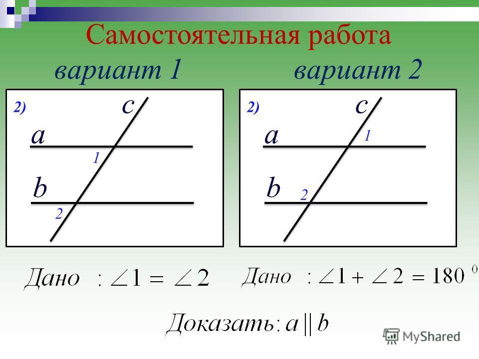 Самостоятельная работа вариант 1вариант 2 a b c 1 2)2) 2 a b c 1 2)2) 2