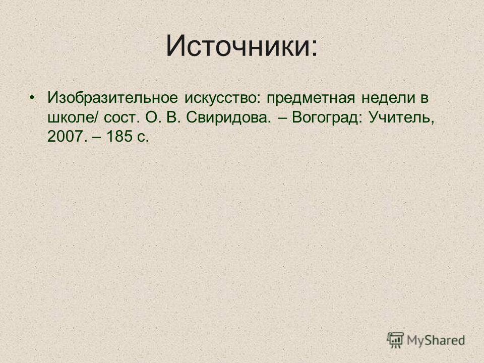 Источники: Изобразительное искусство: предметная недели в школе/ сост. О. В. Свиридова. – Вогоград: Учитель, 2007. – 185 с.