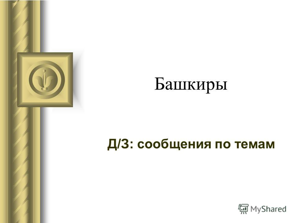 Башкиры Д/З: сообщения по темам