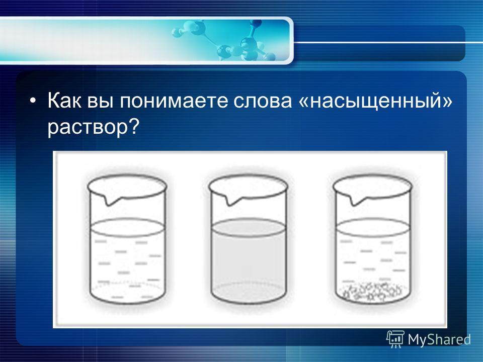 Ответьте на вопросы: Сделайте вывод: что растворяется в воде? Что не растворяется в воде?