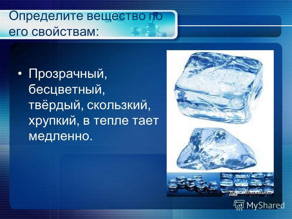 Определите вещество по его свойствам: Непрозрачный, белый, твёрдый, сладкий, быстро тает в воде.