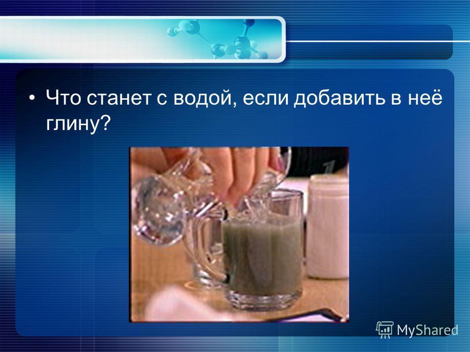 Что произойдёт, если в стакан с водой добавить речной песок? Растворяется ли речной песок в воде?