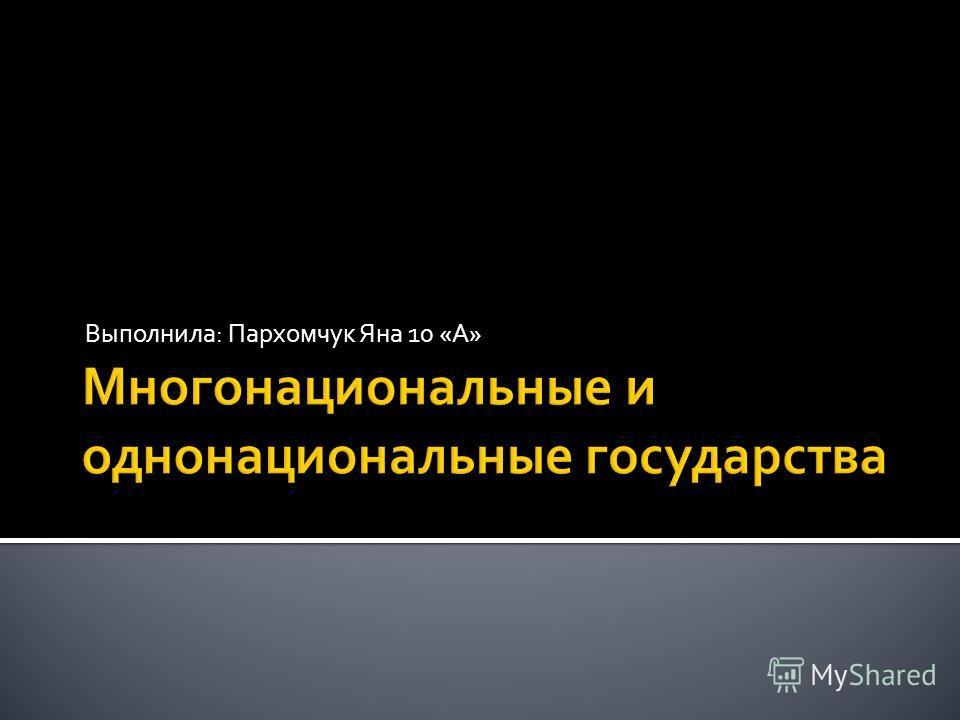 Выполнила: Пархомчук Яна 10 «А»