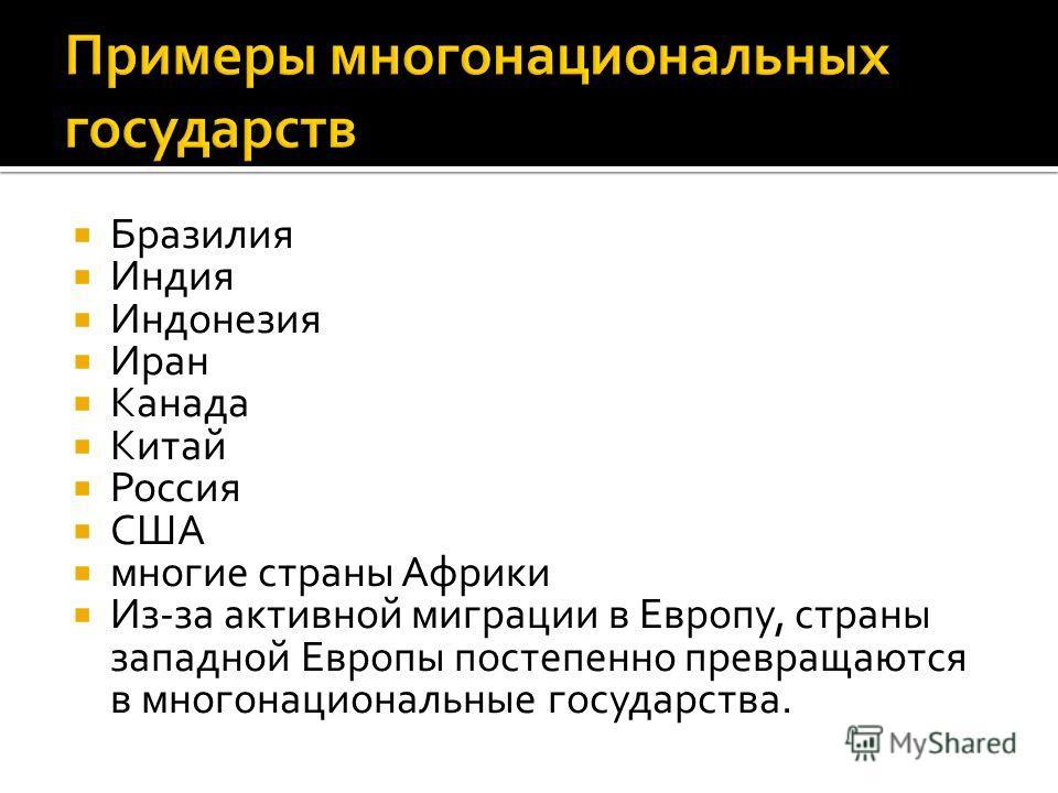 Бразилия Индия Индонезия Иран Канада Китай Россия США многие страны Африки Из-за активной миграции в Европу, страны западной Европы постепенно превращаются в многонациональные государства.