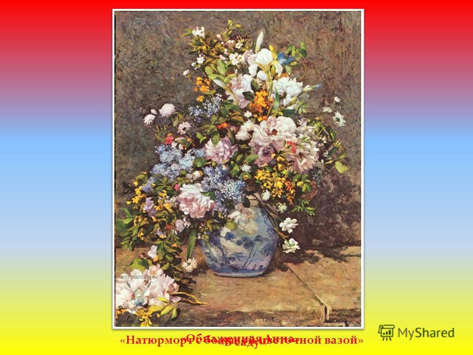 «Обнаженная Анна» «В саду» «Натюрморт с большой цветочной вазой»