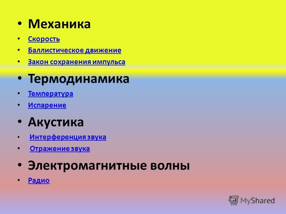 Механика Скорость Баллистическое движение Закон сохранения импульса Термодинамика Температура Испарение Акустика Интерференция звука Отражение звука Электромагнитные волны Радио