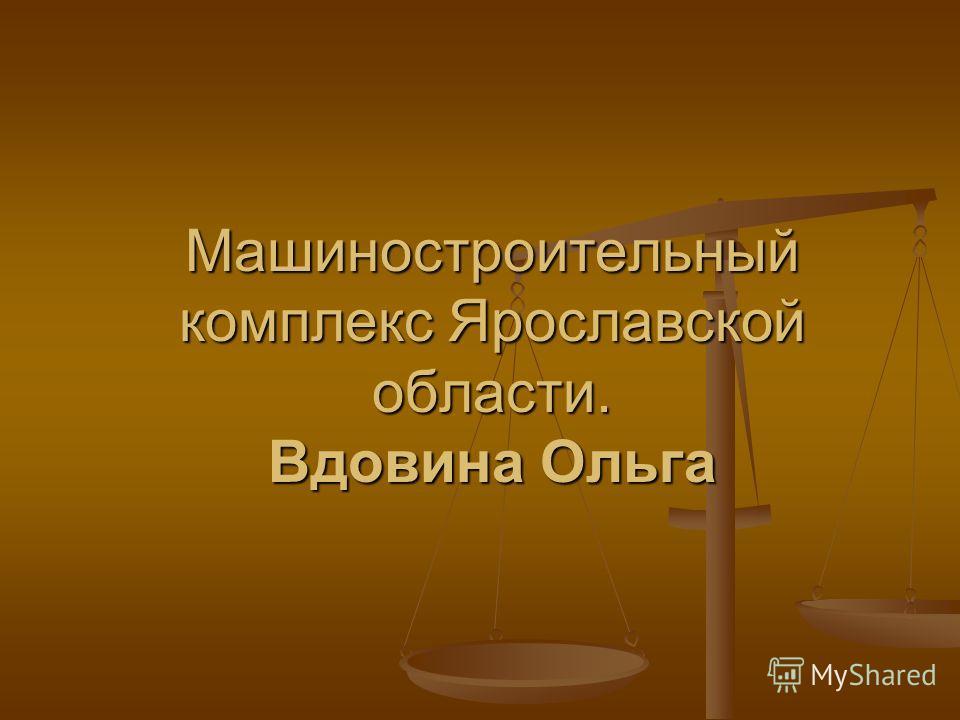 Машиностроительный комплекс Ярославской области. Вдовина Ольга