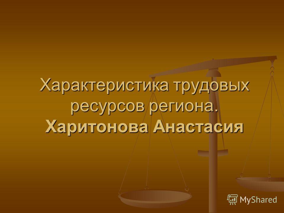 Характеристика трудовых ресурсов региона. Харитонова Анастасия