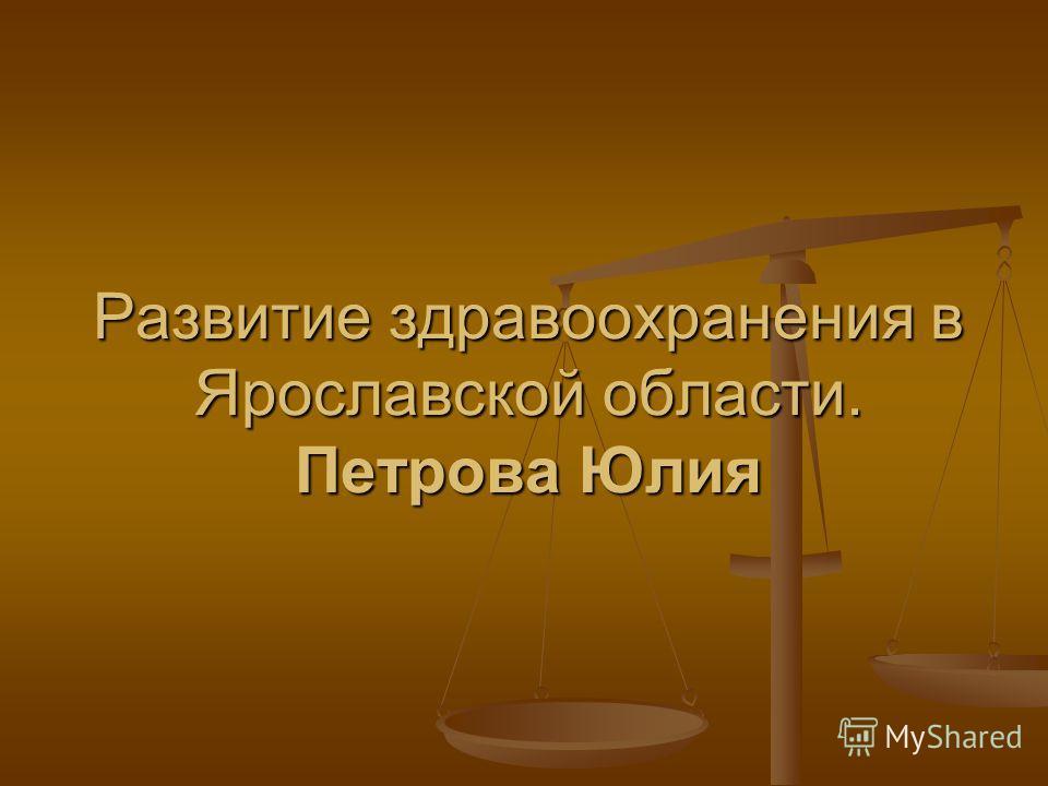 Развитие здравоохранения в Ярославской области. Петрова Юлия
