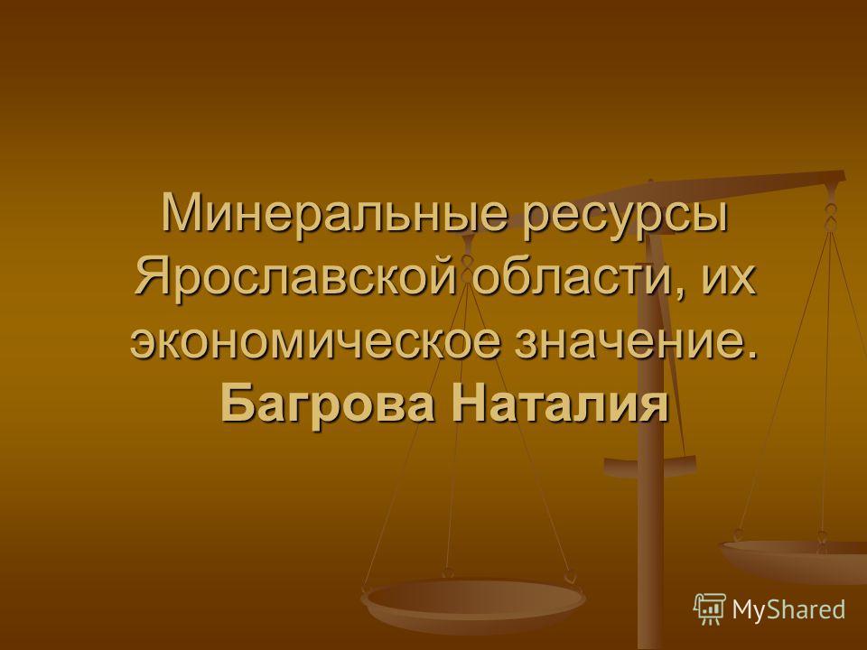 Минеральные ресурсы Ярославской области, их экономическое значение. Багрова Наталия