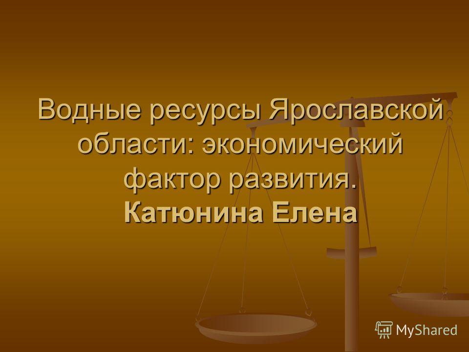 Водные ресурсы Ярославской области: экономический фактор развития. Катюнина Елена