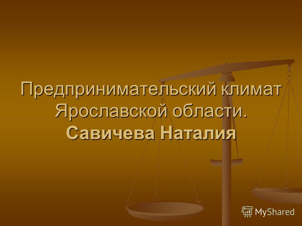 Предпринимательский климат Ярославской области. Савичева Наталия