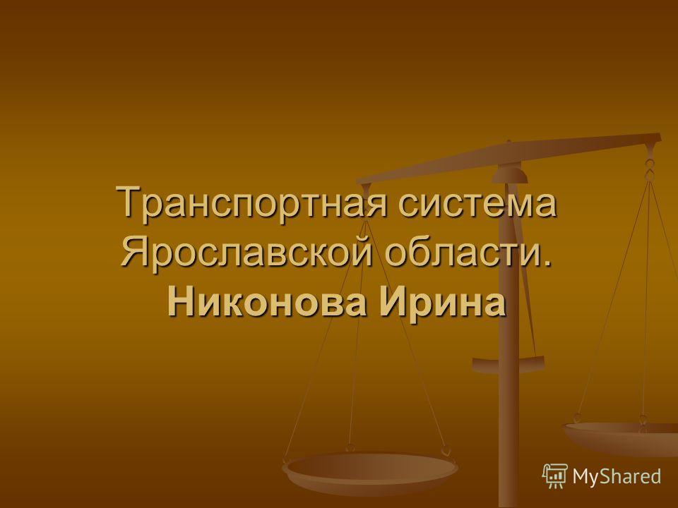 Транспортная система Ярославской области. Никонова Ирина