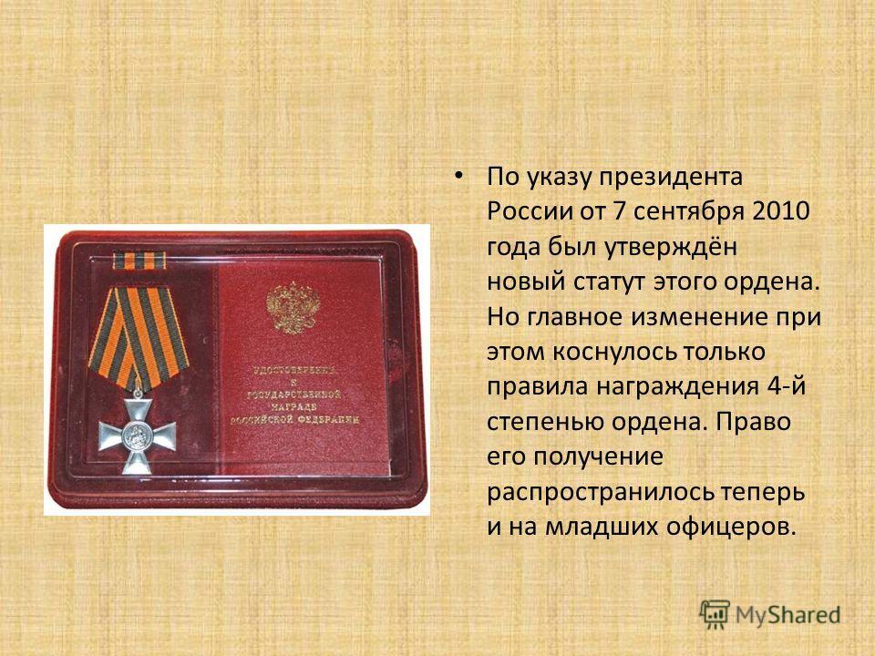 По указу президента России от 7 сентября 2010 года был утверждён новый статут этого ордена. Но главное изменение при этом коснулось только правила награждения 4-й степенью ордена. Право его получение распространилось теперь и на младших офицеров.