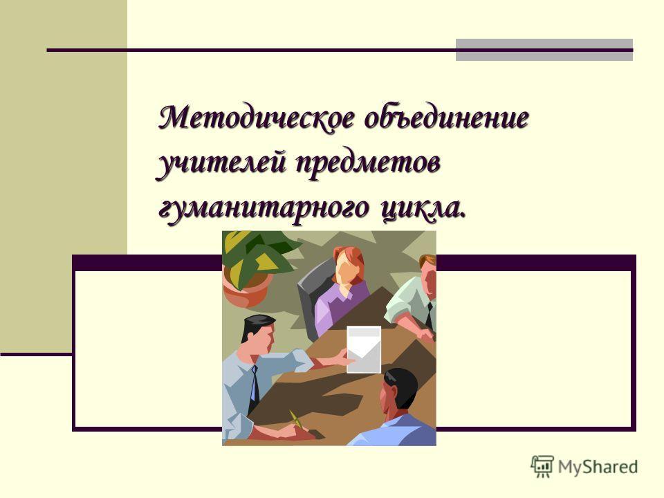 Методическое объединение учителей предметов гуманитарного цикла.