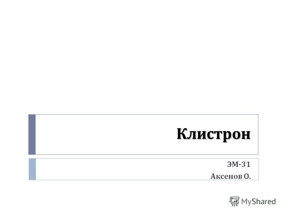 Клистрон ЭМ -31 Аксенов О.