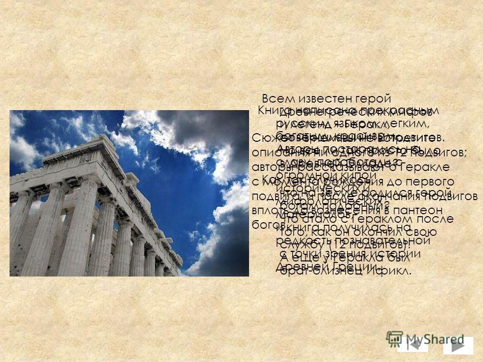 Сюжет - в нем вы не встретите описания ни одного из 12 подвигов; авторы рассказывают о Геракле с момента рождения до первого подвига, и после окончания подвигов вплоть до вознесения в пантеон богов. Книга написана прекрасным русским языком, легким, б