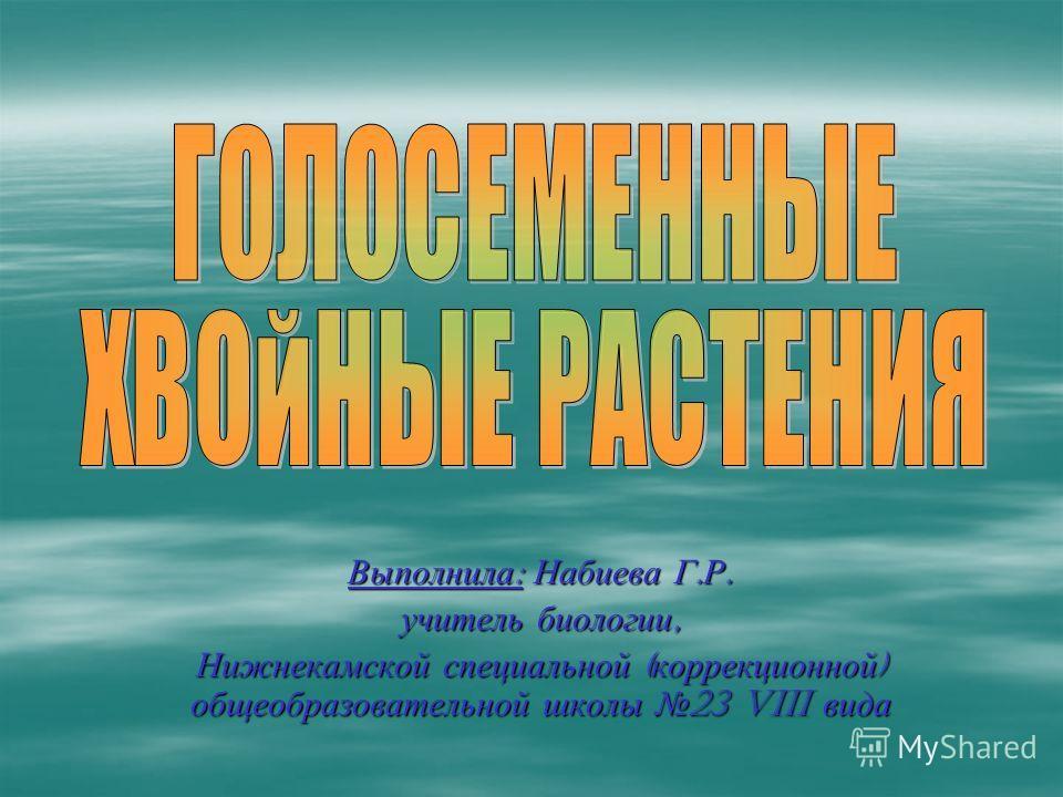 Выполнила : Набиева Г. Р. учитель биологии, Нижнекамской специальной ( коррекционной ) общеобразовательной школы 23 VIII вида