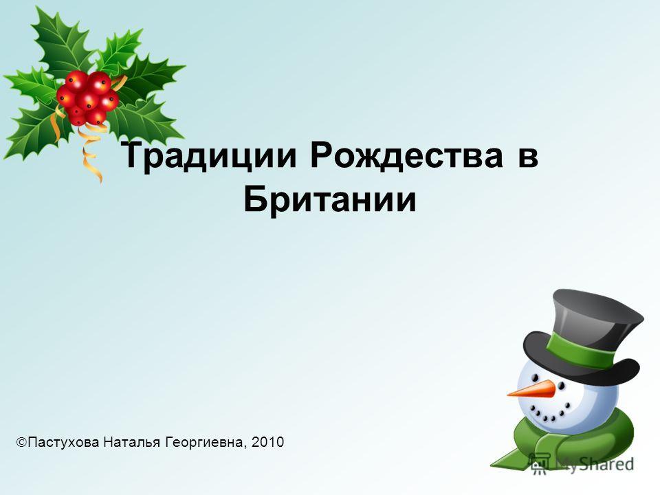 Традиции Рождества в Британии © Пастухова Наталья Георгиевна, 2010