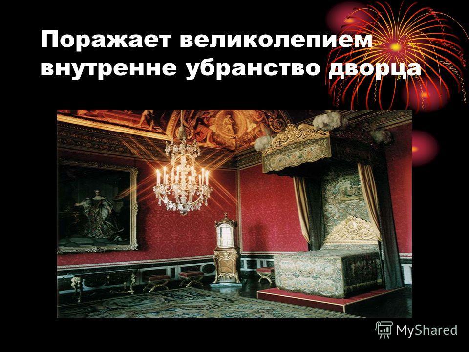 Поражает великолепием внутренне убранство дворца