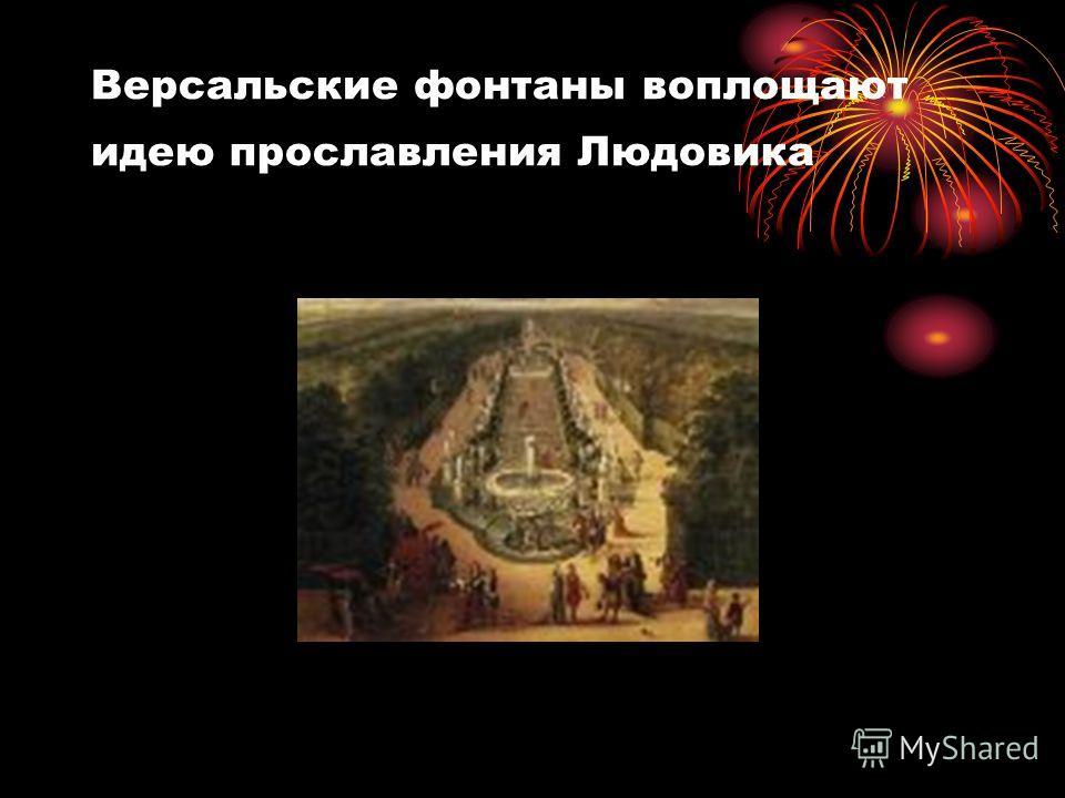 Версальские фонтаны воплощают идею прославления Людовика