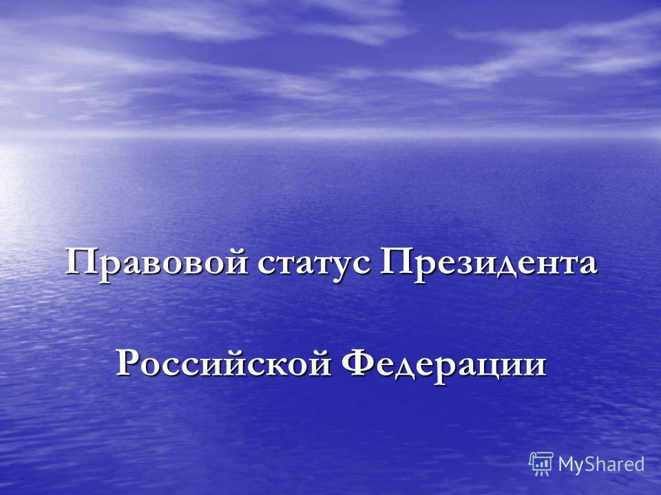 Правовой статус Президента Российской Федерации