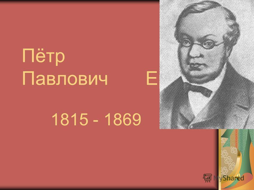 Пётр Павлович Ершов 1815 - 1869