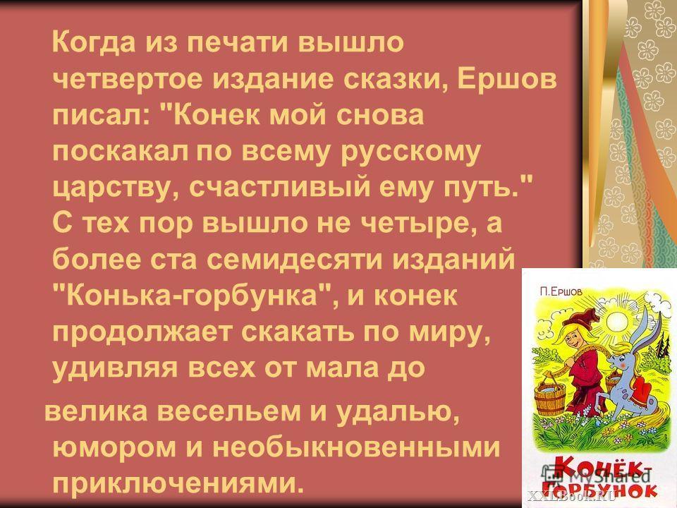 Когда из печати вышло четвертое издание сказки, Ершов писал: