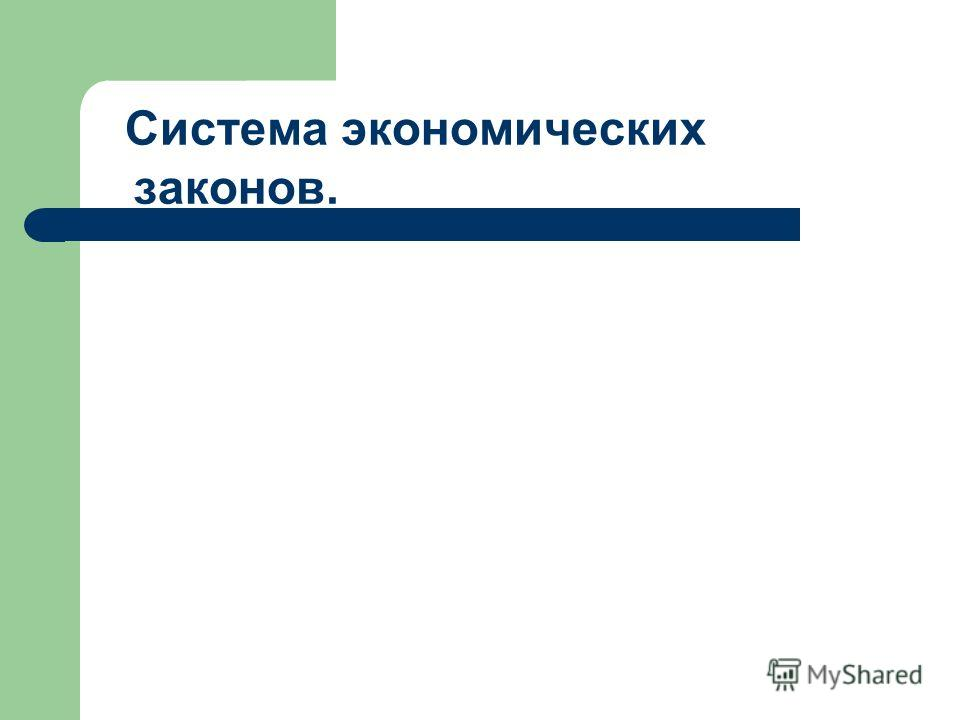 Система экономических законов.