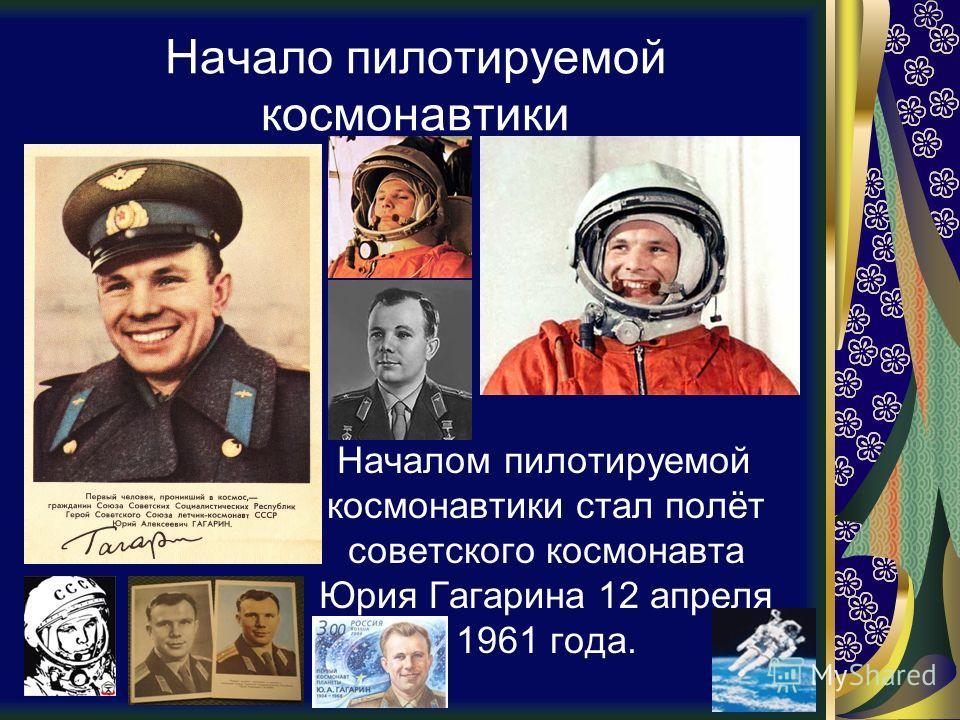 Начало пилотируемой космонавтики Началом пилотируемой космонавтики стал полёт советского космонавта Юрия Гагарина 12 апреля 1961 года.