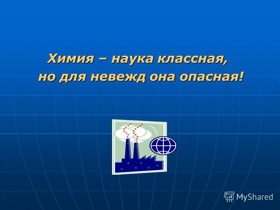 Меня зовут Акентьева Ольга. Я учусь в 8 классе средней общеобразовательной школы при Посольстве России в Эфиопии. Меня зовут Акентьева Ольга. Я учусь в 8 классе средней общеобразовательной школы при Посольстве России в Эфиопии. Предмет химии для меня