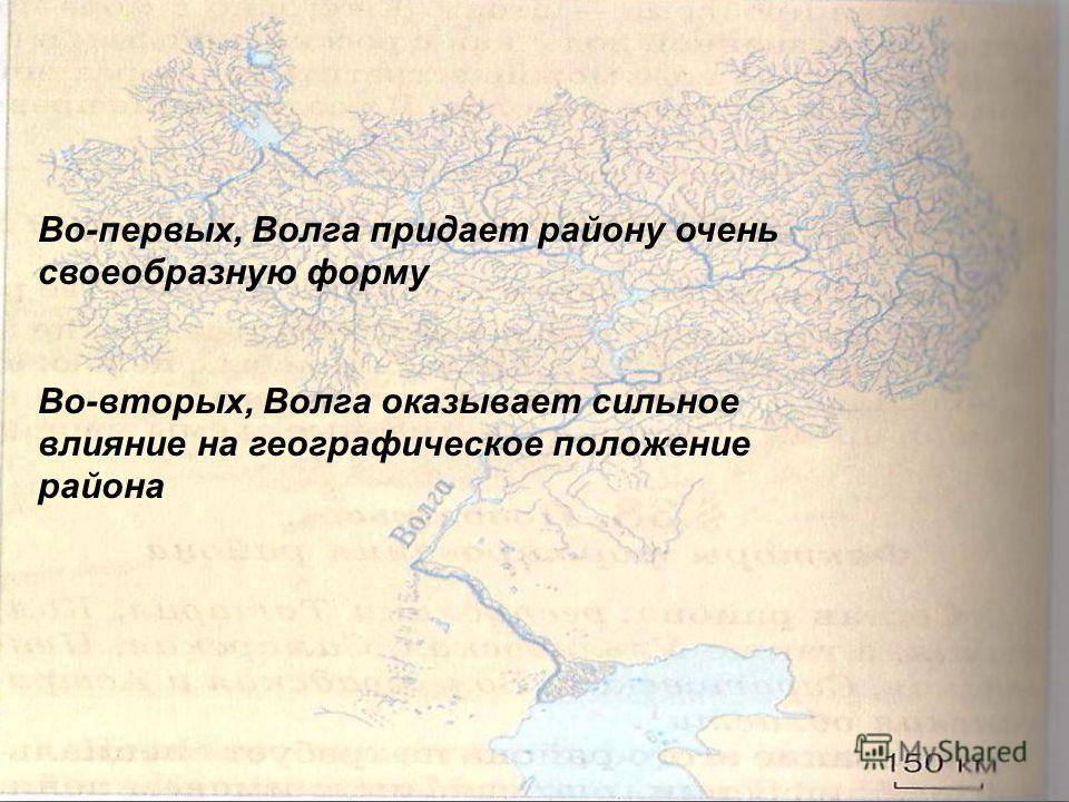Во-первых, Волга придает району очень своеобразную форму Во-вторых, Волга оказывает сильное влияние на географическое положение района Во-первых, Волга придает району очень своеобразную форму Во-вторых, Волга оказывает сильное влияние на географическ