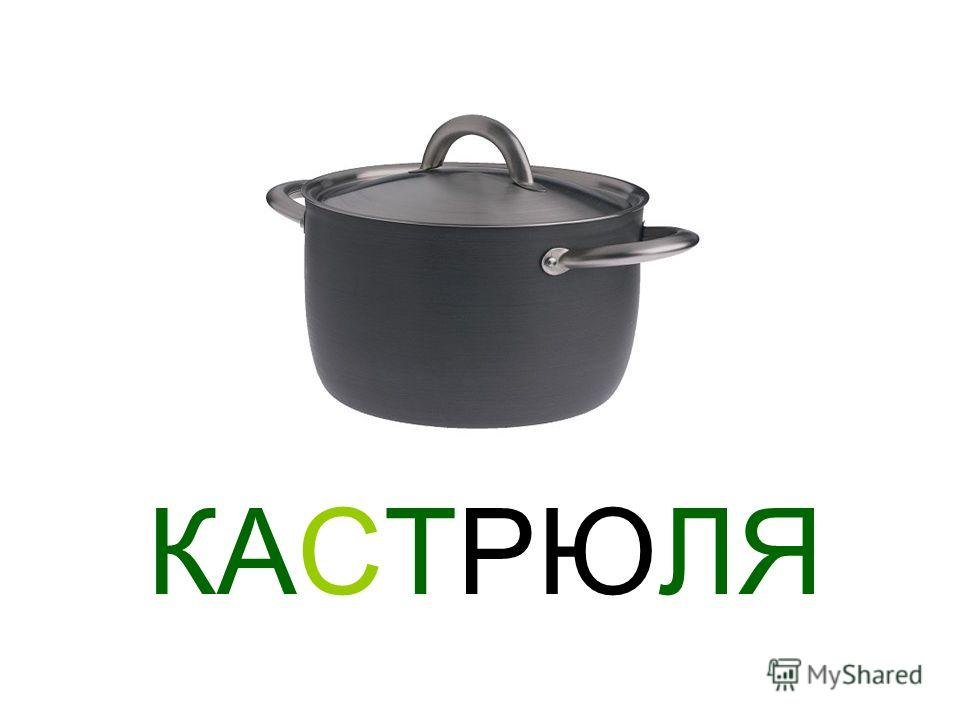 КАСТРЮЛЯ