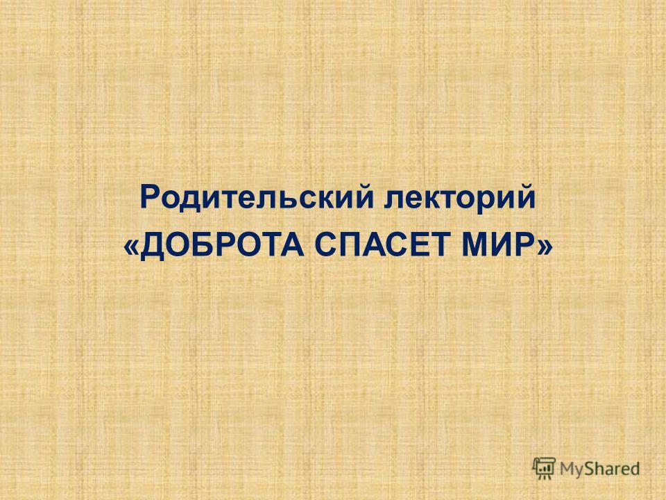 Родительский лекторий «ДОБРОТА СПАСЕТ МИР»