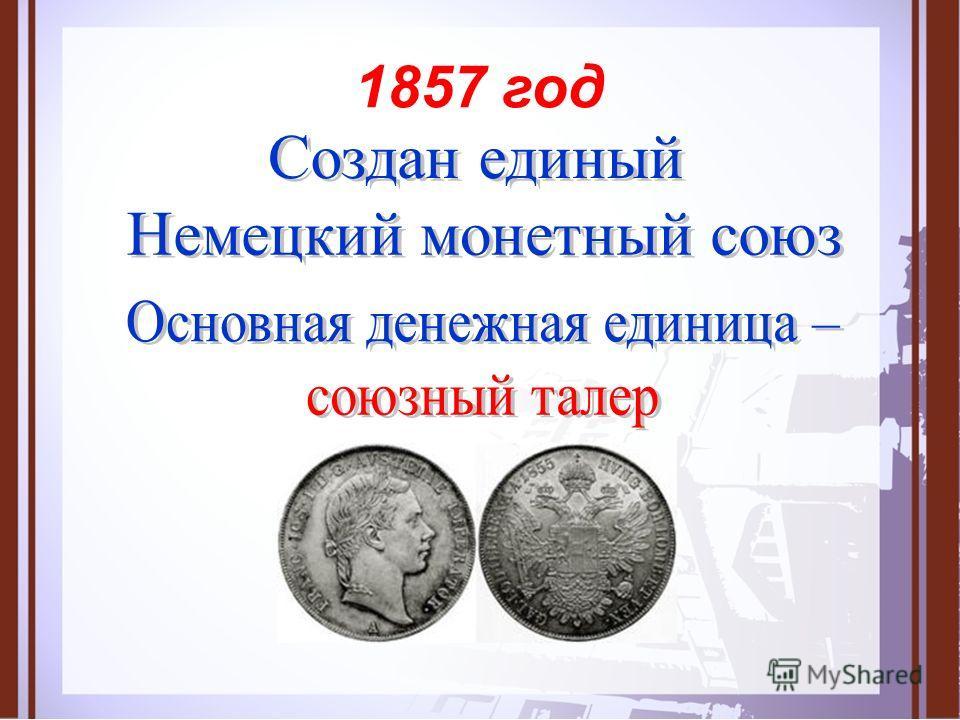 1857 год