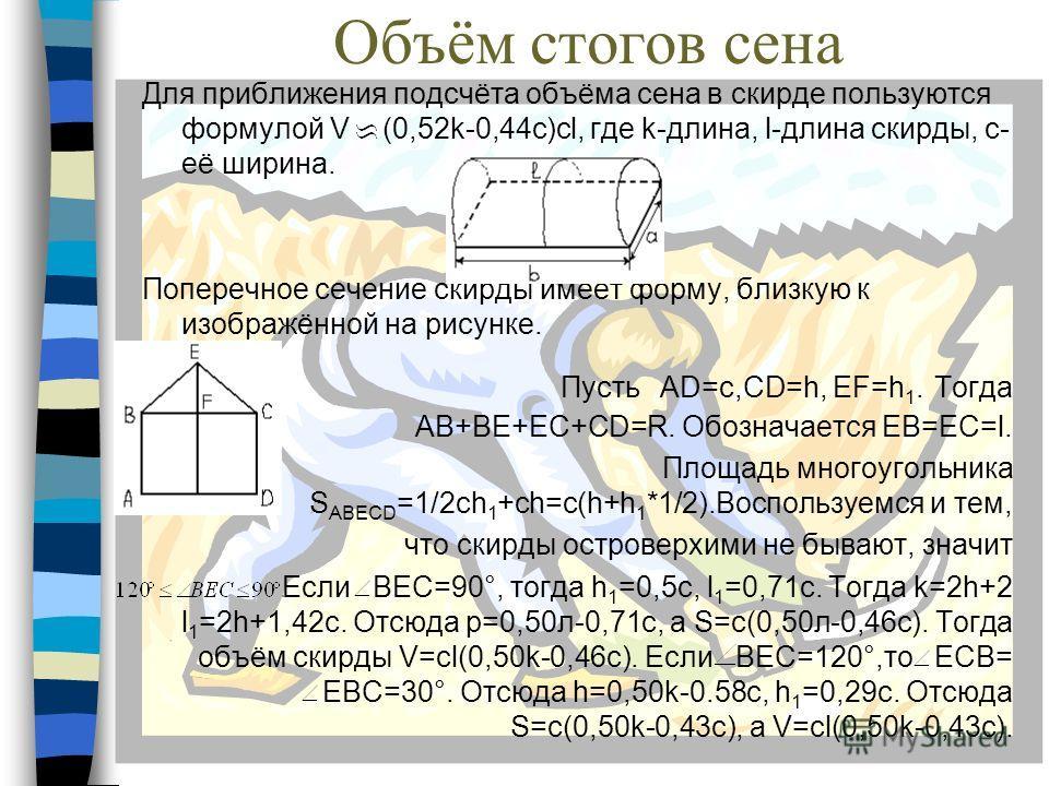 Найти площадь поля Так как ΔАВС - прямоугольный, то его площадь можно найти по формуле S=ABBC 1/2, если АВ=6,5м, ВС=3,6м, тоS=6,5 3,6 1/2=11,7м 2. Так как CDAN прямоугольник, то S ANDC =DC DN, если DC=4,7м, DN=7,5м,то S ANDC =7,54,7=32,25м 2. Аналоги