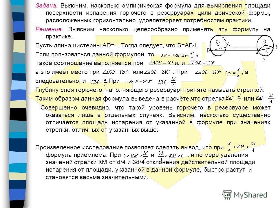 Математика на заправочной станции.