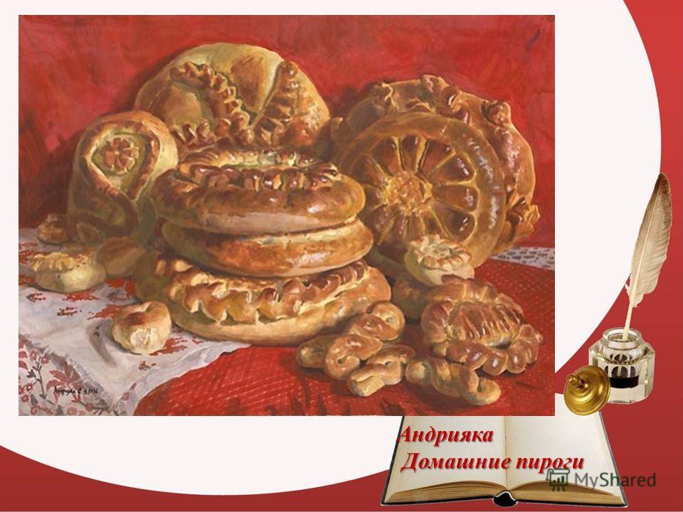 Андрияка Андрияка Домашние пироги Домашние пироги