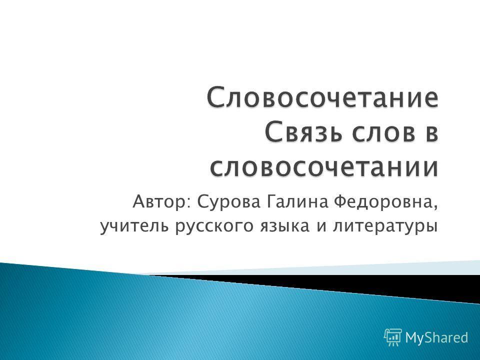 Автор: Сурова Галина Федоровна, учитель русского языка и литературы