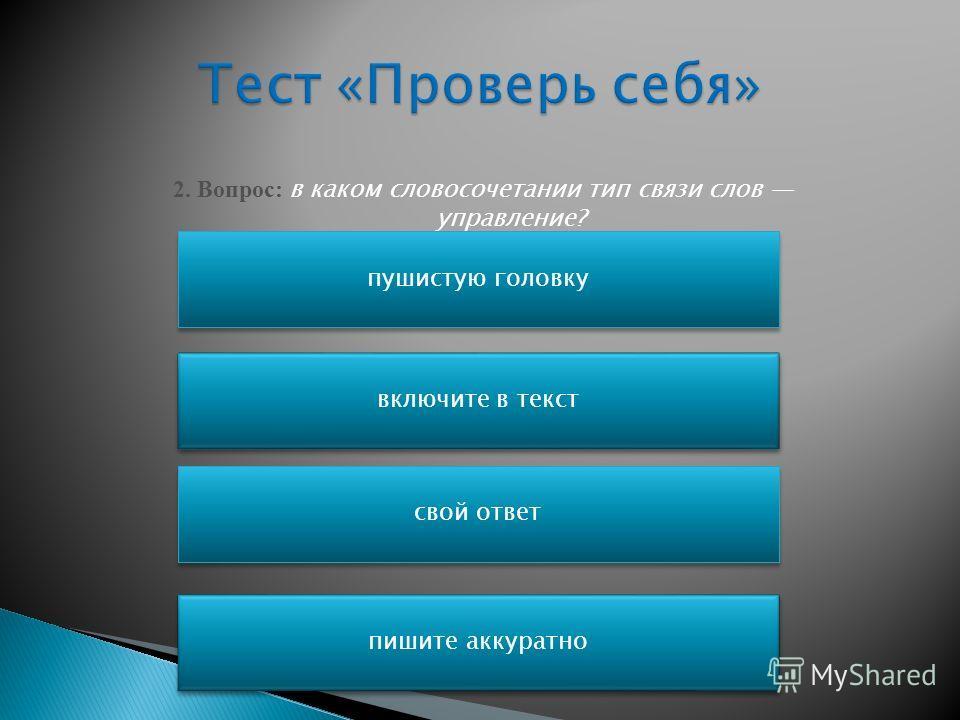 2. Вопрос: в каком словосочетании тип связи слов управление? пушистую головку включите в текст свой ответ пишите аккуратно